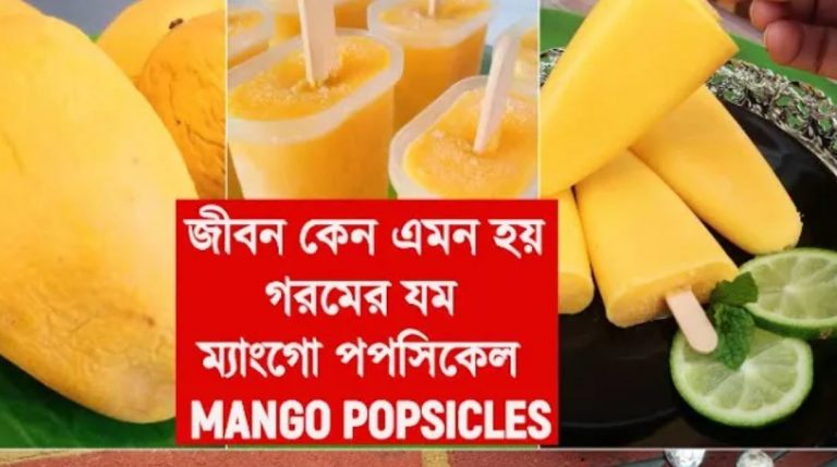 গরমের যম ম্যাংগো পপসিকেল MANGO POPSICLES Ice pop Mango Popsicle Easy Milk and Mango Popsicles